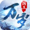 国王万岁手机游戏官网正版下载 v1.02.02