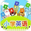 小学英语天天练app官方版ios手机下载 v2.0