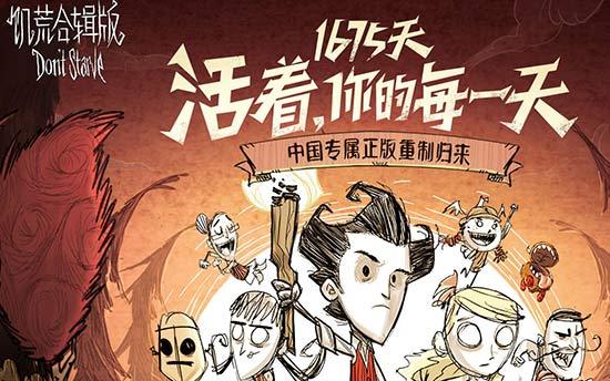 饥荒合辑版预计明年3月上线 中国正版重制来袭[多图]