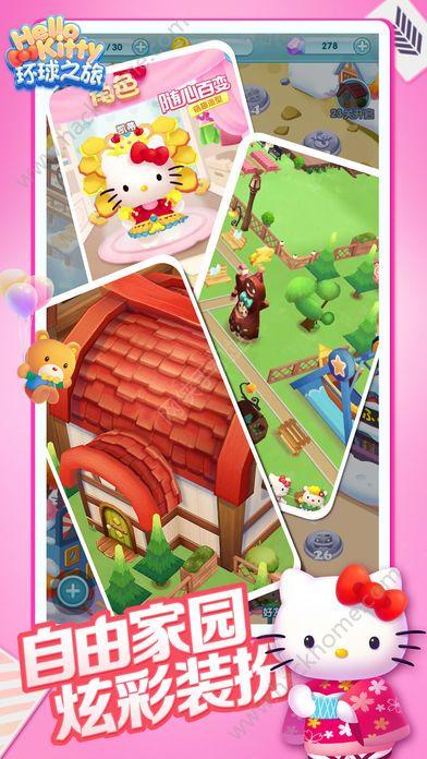 腾讯凯蒂环球之旅游戏官方网站下载图3: