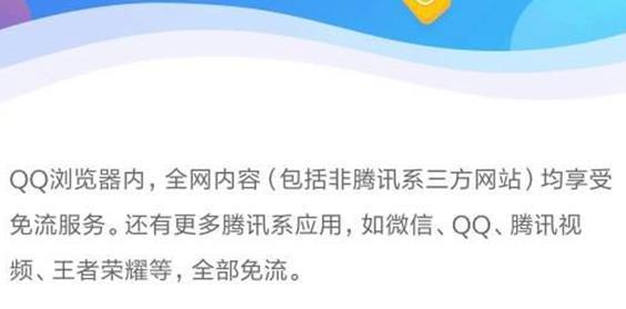 腾讯王卡访问第三方网站也免流吗?腾讯王卡QQ浏览器全网免流详情介绍[图]