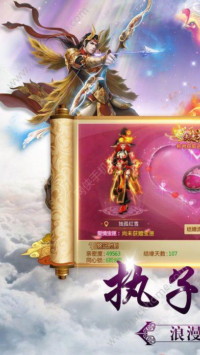 升仙道游戏下载苹果版图1: