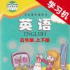 小学英语五年级上下册人教版app官方下载 v1.0