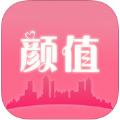颜值同城交友app官方版软件下载 v1.0.0