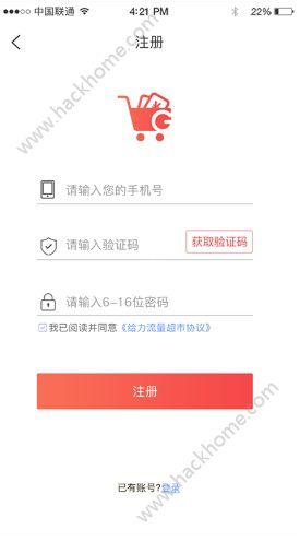 给力流量超市app下载官方手机版图1: