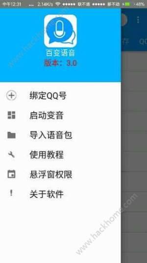 ts百变语音app图1