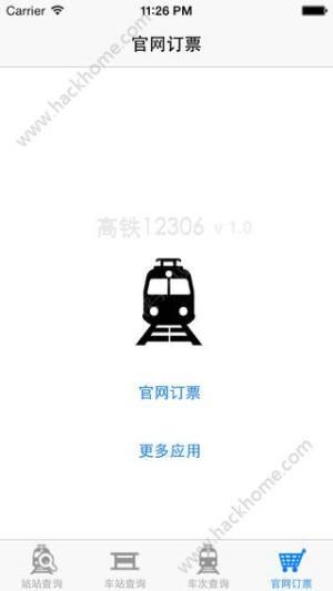 高铁12306app图3