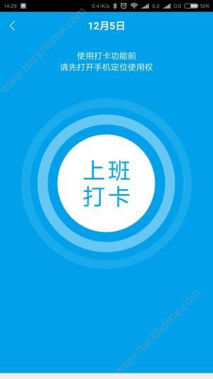 金理念云办公app图1