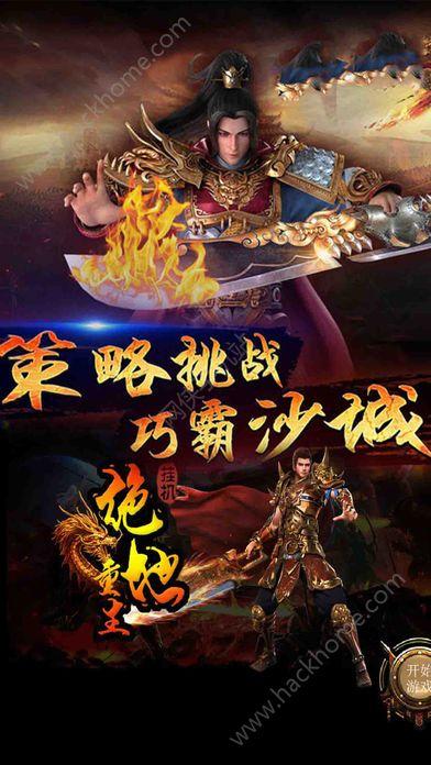 魔域争霸官方网站游戏下载图5: