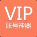 最新爱奇艺vip账号共享