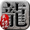 沙巴克传奇HD手机游戏九游版 v1.0.28.0