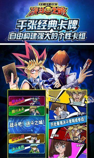 决斗之城官网安卓版游戏图4: