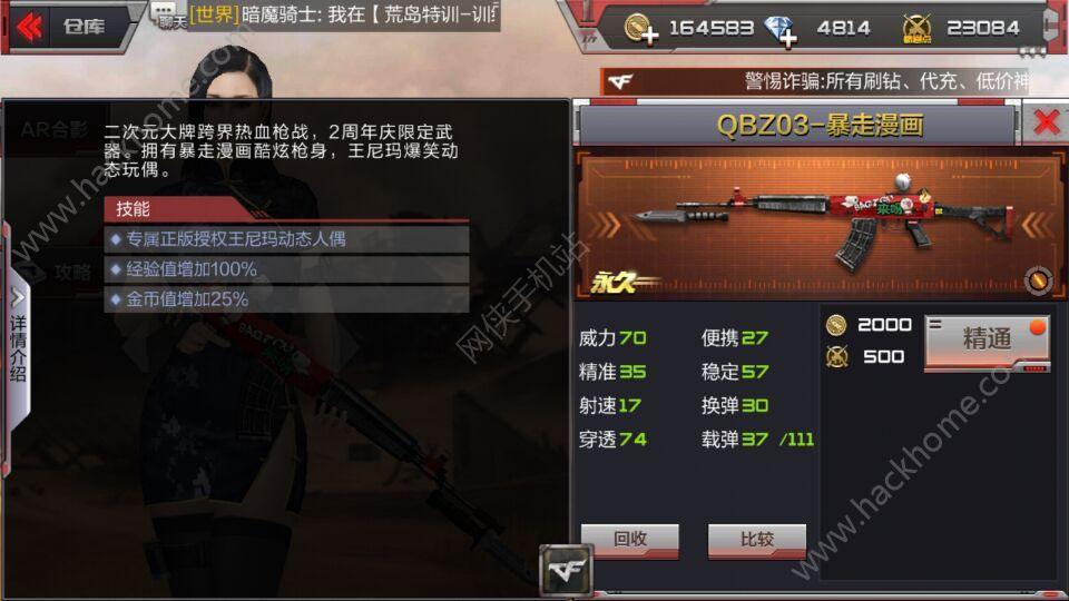 穿越火线枪战王者QBZ03暴走漫画属性介绍[图]图片1