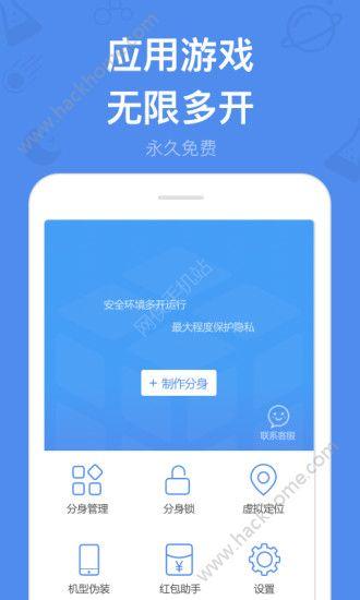 多开分身苹果版ios软件app官方最新下载地址图2: