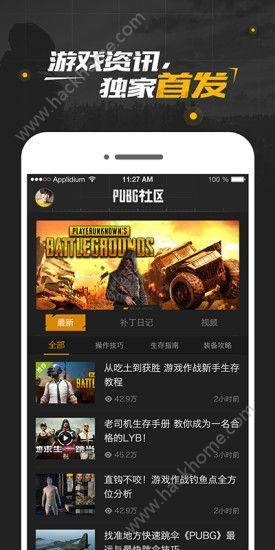 PUBG社区app图1