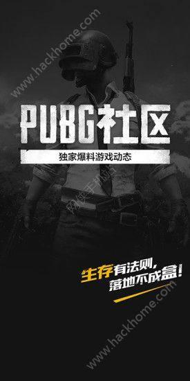 PUBG社区app图5
