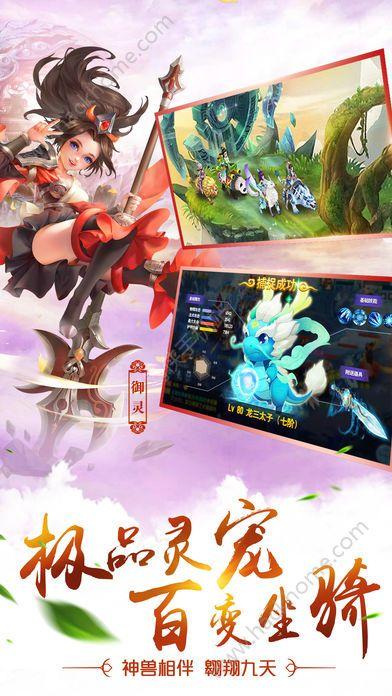 仙侣传说官方网站游戏下载图5: