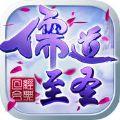 儒道至圣ol游戏安卓最新版 v1.0.0