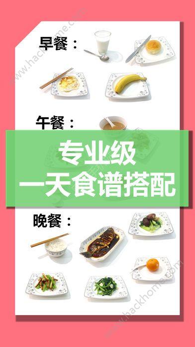 孕妈营养食谱大全官方app下载手机版图3:
