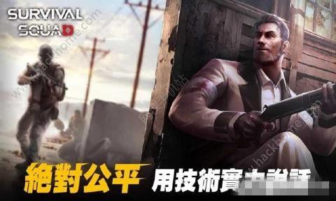 生存小队手游官网下载正版(survival squad)图1: