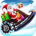圣诞老人雪橇大作战游戏ios版 v1.0.6
