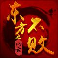 东方不败之风云游戏官网安卓版 v1.0