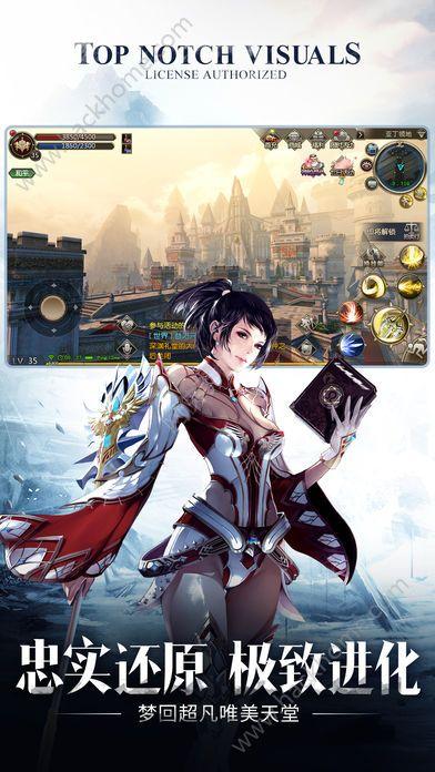 腾讯天堂2血盟手游ios版图4: