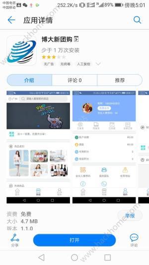椰子蟹新团购app图3