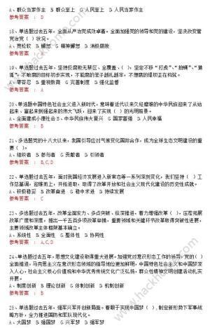 山东灯塔党建在线学习竞赛题库分享 山东灯塔党建在线网址考试题图片3