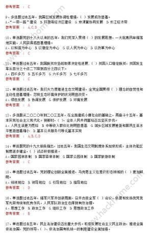 山东灯塔党建在线学习竞赛题库分享 山东灯塔党建在线网址考试题图片2