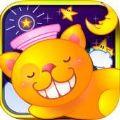 ����晚安故事大全app官方版�O果手�C下�d v5.3