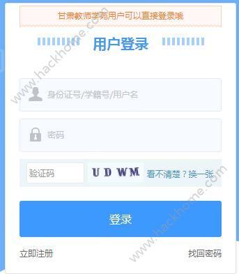 甘肃省基础教育资源公共服务平台怎么登陆不了(附家长注册步骤)[多图]图片1