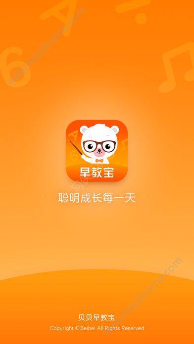 贝贝早教宝手机版app免费下载安装图5:
