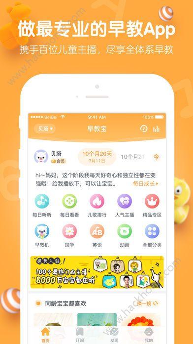 贝贝早教宝手机版app免费下载安装图1: