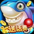 一起玩捕鱼安卓手机游戏 v1.8.1