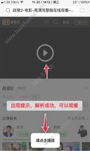 萝卜浏览器看不了vip视频吗?萝卜浏览器怎么不能用?图片1