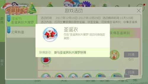 球球大作战圣诞衣获取及兑换奖励一览[图]