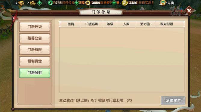 寻仙手游12月23日更新公告 12月23日更新内容一览[多图]