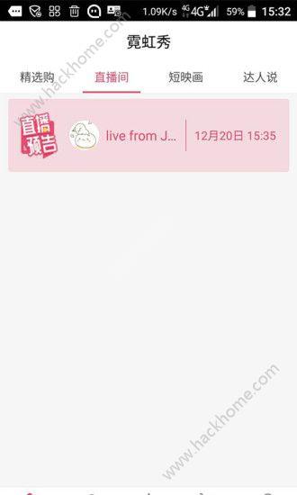 霓虹羽毛app下载图1: