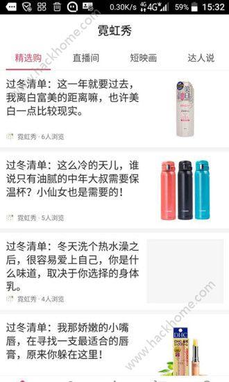 霓虹羽毛app下载图3: