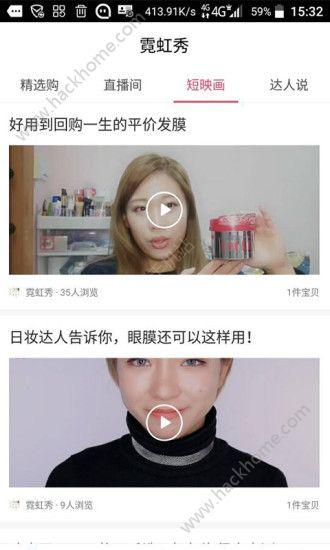 霓虹羽毛app下载图片1