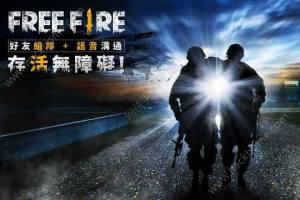 自由之火大逃亡官网图1