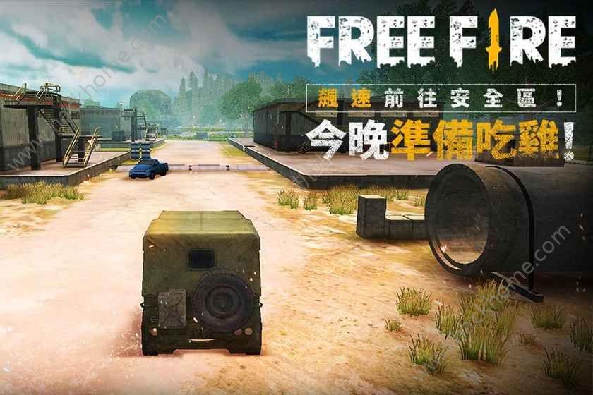 自由之火大逃亡游戏官方网站下载(FreeFire)图5: