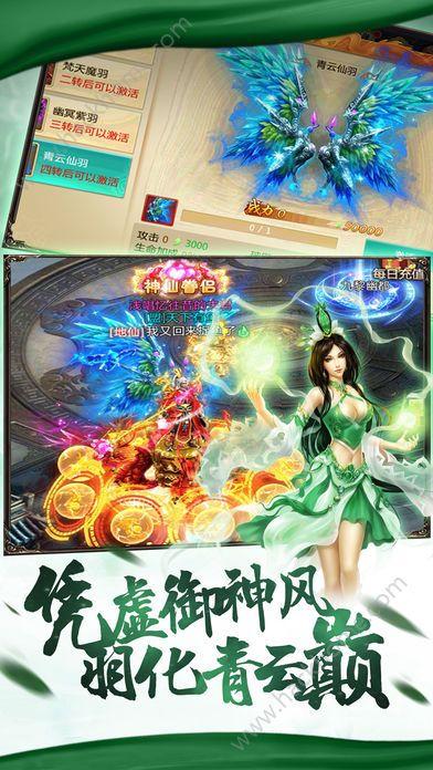 诛仙问道手游官方网站下载图3: