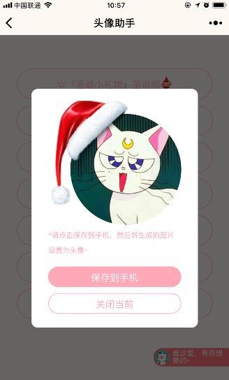 微信带圣诞帽公众号怎么制作?微信头像公众号圣诞帽教程[多图]