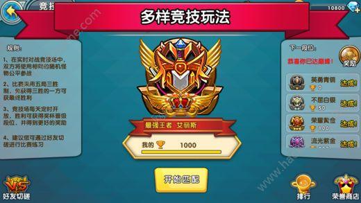 召唤与合成手游官方网站图4: