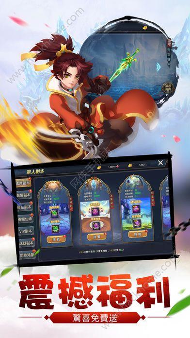 荣耀仙侠游戏官方网站下载图3:
