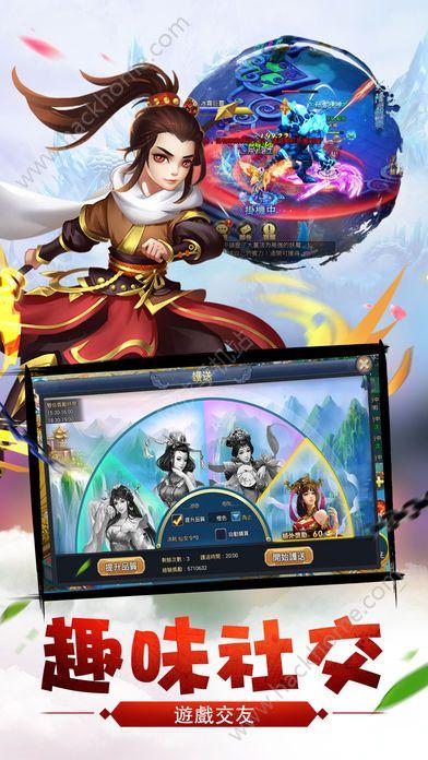 荣耀仙侠游戏官方网站下载图1:
