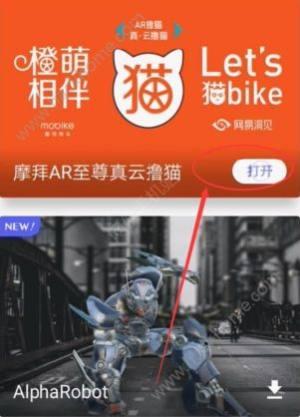 摩拜AR单车怎么使用?摩拜AR单车怎么扫除猫咪?图片1