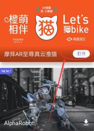 摩拜AR单车怎么使用?摩拜AR单车怎么扫除猫咪?[多图]